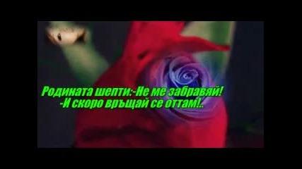 За тебе, Българко... Красимир Димитров