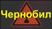 Чернобил - Осем факта за най-тежката ядрена авария