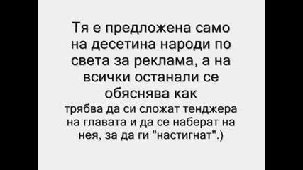 Как Сащ разруши България план Ран-ът