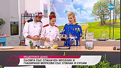 Рецептите днес: Сьомга със спаначен муселин и Глазирани моркови със спанак и сусам - На кафе (22.01)