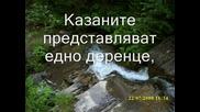 резерват Казаните - с. Мугла