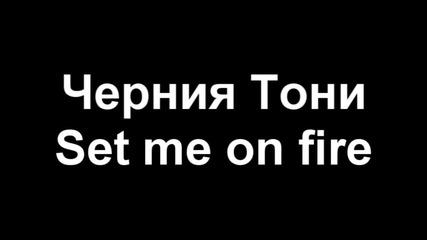 Черния Тони - Set me on fire