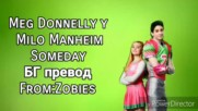 Meg Donnelly y Milo Manheim :someday Бг превод