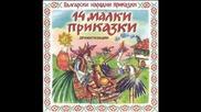 Български Народни Приказки - Житената Питка