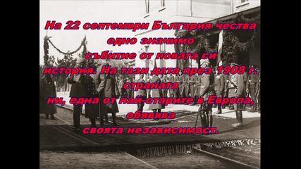 22 Септември 1908 - Обявяване Независимостта на България.