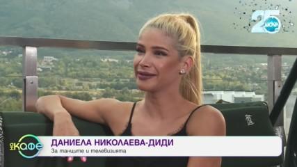 Адреналинката Деси Павлова: В търсене на любопитни личности - На кафе (16.10.2019)