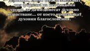 """Писмата на Христос - Послание 4 """"прогонете злите духове"""""""
