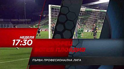 Футбол: Лудогорец – Ботев Пловдив на 20 май по DIEMA SPORT