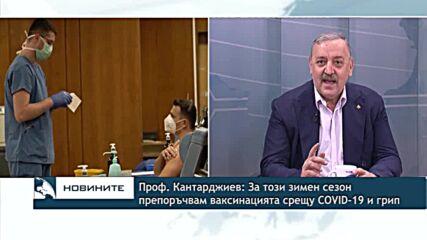 Проф. Кантарджиев: За този зимен сезон препоръчвам ваксинацията срещу COVID-19 и грип