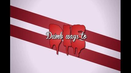 + dumbwaystodie