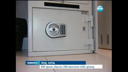 850 души укрили доход от 200 млн. лв. - Новините на Нова