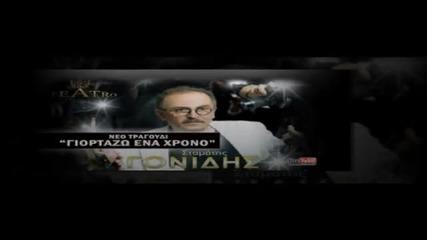 2011 Стаматис Гонидис - Не може да не ти липсвам