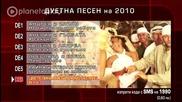 Дуетна песен на 2010