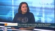 """Рок и народна музика в едно - Димитър Аргиров, който се завръща с концерт на група """"Епизод"""""""