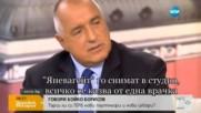 Бойко Борисов пред Нова телевизия, 20 октомври 2016 година (екстракт)