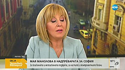 Манолова: Отчитам като грешка поведението си при протестите срещу кабинета