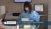 Нов тест измерва имунитета срещу коронавирус преди и след ваксинация