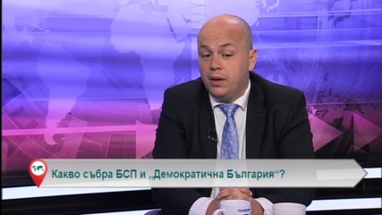 """Какво събра БСП и """"Демократична България""""?"""