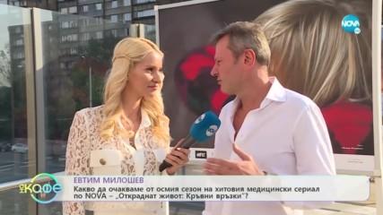Евтим Милошев за кръвните връзки в Откраднат живот: Кръвни връзки