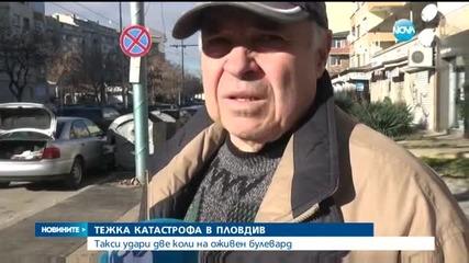 Тежка катастрофа между три коли в Пловдив