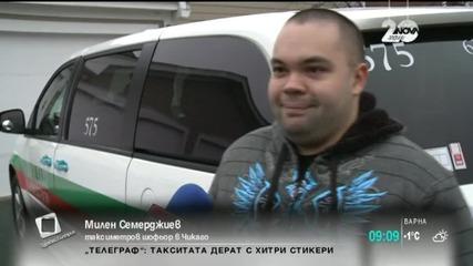 Такси като българския трибагреник обикаля Чикаго