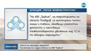 """ЛИПСА НА ОБХОДЕН МАРШРУТ: Километрични задръствания на АМ """"Тракия"""""""