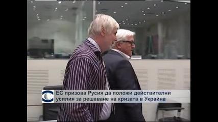 ЕС призова Русия да положи реални усилия за решаване на кризата с Украйна