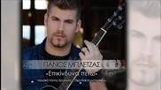 Panos Mpletzas - Epikindina Peto ( New Single 2014 )