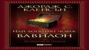Джордж С. Клейсън - Най-богатият човек във Вавилон (аудио книга) от Audiobookbg.com
