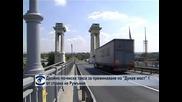 Румъния намалява двойно таксата за Дунав мост при Русе-Гюргево