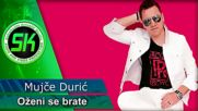 Mujce Duric - 2018 - Ozeni se brate (hq) (bg sub)