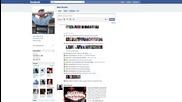 Един живот във Facebook