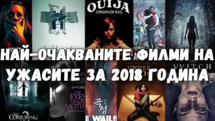 Най-очакваните филми на ужасите за 2018 година