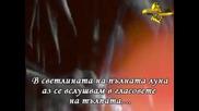 The Black Ghosts - Full Moon ( Превод) - Саундтрак От Twilight ( Здрач)