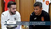 Балъков отговори на въпроси на фенове преди предстоящите евроквалификации