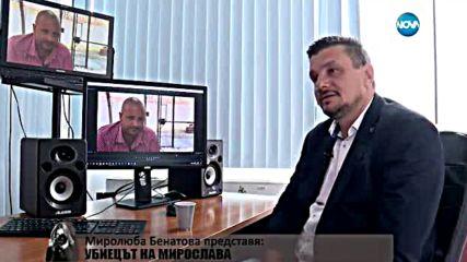 """""""Миролюба Бенатова представя"""": Убиецът на Мирослава от Перник"""