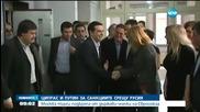 Русия ще търси подкрепа от Гърция и Унгария за облекчаване на санкциите