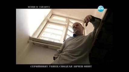 Интервю с Недялко Димитров- Момата. От затвора в Стара Загора