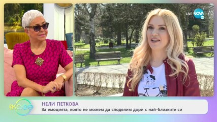 Нели Петкова: Задължава ли ни любовта? - На кафе (21.04.2021)