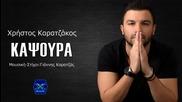 Промо » Яко гръцко ✳ Christos Karatzakos - Kapsoura + Превод