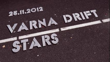 Дрифт Варна - 25.11.2012
