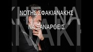 Нотис Сфакианакис - Да дойдеш отново