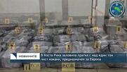 В Коста Рика заловиха над 1 тон чист кокаин, предназначен за Европа