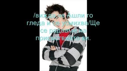 Ученическа Любов 4 Епизод