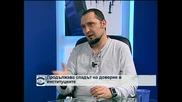 Алфа рисърч: Задълбочава се кризата на недоверие към институциите