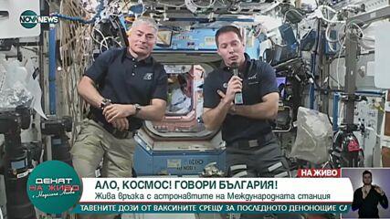 """""""Ало, Космос! Говори България!"""": Ученици задаваха въпроси на астронавтите от МКС"""