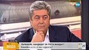 Първанов: Допускам, че Борисов си прави кампания