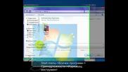 Как се снима определена част от Desktopa