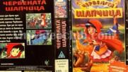 Червената шапчица 1995 (синхронен екип, дублаж на МУЛТИ ВИДЕО ЦЕНТЪР) (запис)