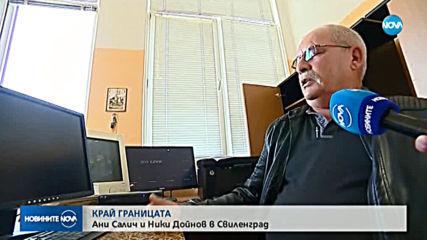 КРАЙ ГРАНИЦАТА: Ани Салич и Николай Дойнов от Свиленград
